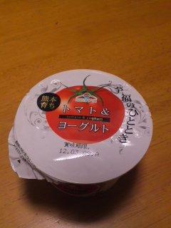 トマト&ヨーグルト