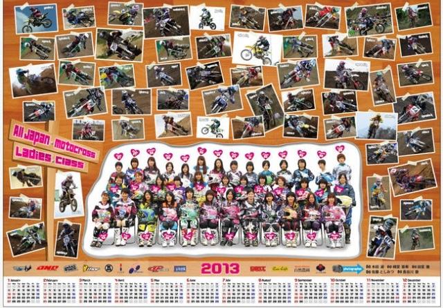 2013レディースカレンダー