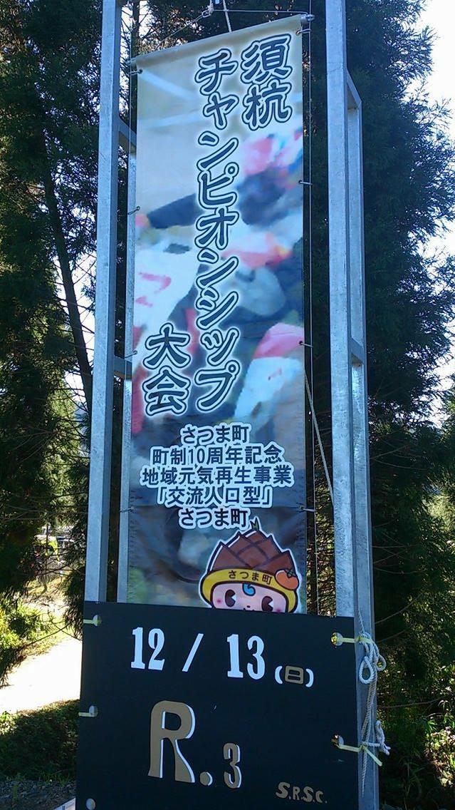 須杭チャンピオンシップ
